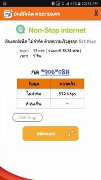 Unliminet my apk screenshot