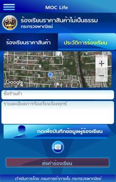 MOC Life apk screenshot