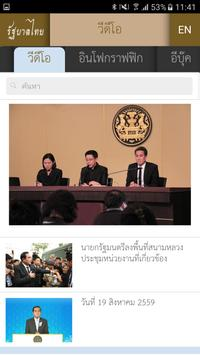 ThaiGov apk screenshot