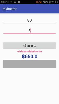 คำนวณค่าแท็กซี่ poster