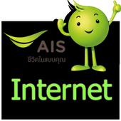 ตัดอินเตอร์เน็ตAIS icon