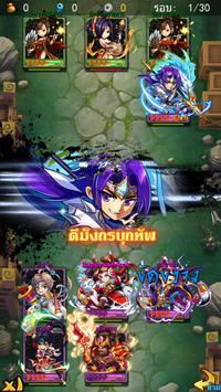 Super Samkok - Siamgame apk screenshot