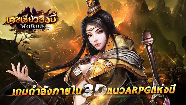 เดชเซียวฮื่อยี้ mobile screenshot 5