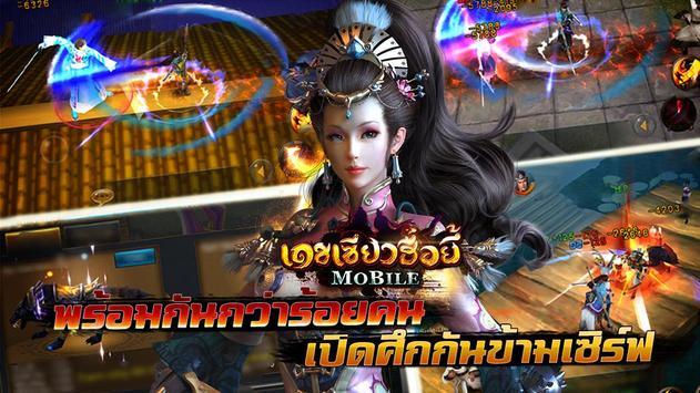 เดชเซียวฮื่อยี้ mobile screenshot 12