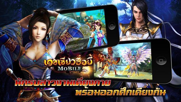 เดชเซียวฮื่อยี้ mobile screenshot 3