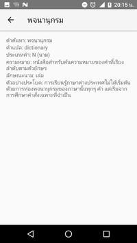 พจนานุกรม screenshot 2