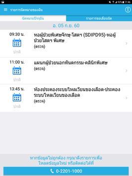 Rama Appointment apk screenshot