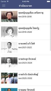 ส.บ.ม.ท. apk screenshot