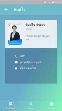 สป วท phonebook apk screenshot