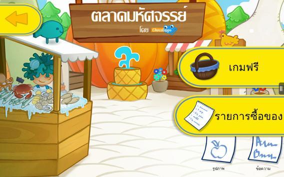เกมตลาดมหัศจรรย์ screenshot 11