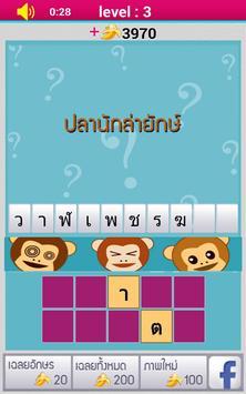 Find The Word apk screenshot