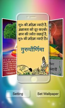 Happy Guru Purnima Live Wallpaper -  Guru Purnima apk screenshot