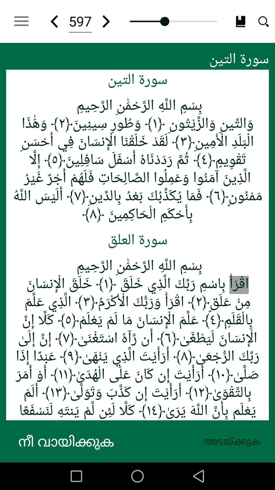 Kalaam Allah - Quran Malayalam (Thafheem-ul-quran) for