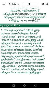 Kalaam Allah - Quran Malayalam (Thafheem-ul-quran) apk screenshot