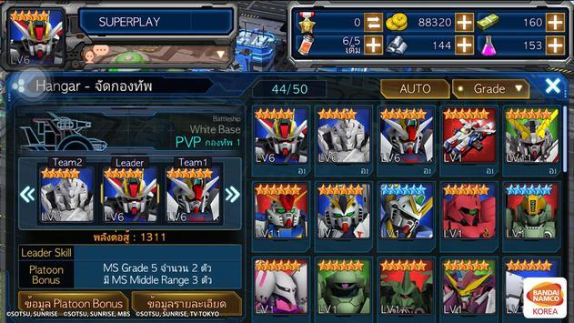 SD Gundam Battle Station TH screenshot 10