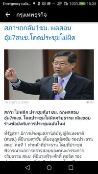 Thai Newspapers apk screenshot