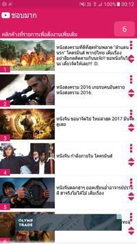 ดูหนังฟรี screenshot 7