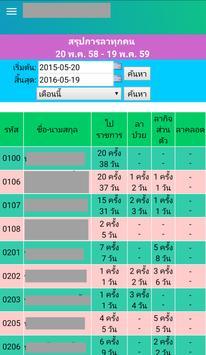 ตรวจสอบเวลาปฏิบัติงาน apk screenshot