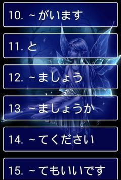 Test Grammar N5 Japanese apk screenshot