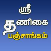 Sri Thanigai Panchangam 2014 icon