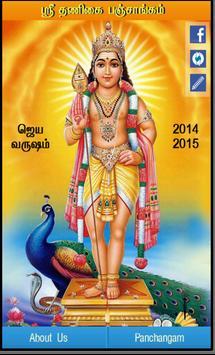 Sri Thanigai Panchangam 2014 apk screenshot