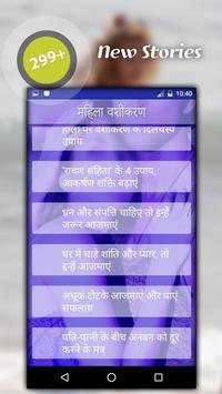 Mahila Vashikaran screenshot 1