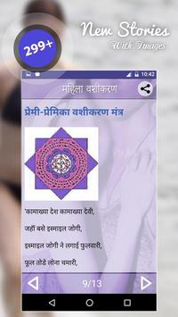 Mahila Vashikaran screenshot 2