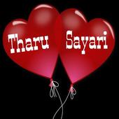 थारु सायरी (Tharu Sayari) icon