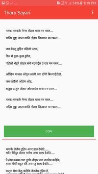 थारु सायरी (Tharu Sayari) screenshot 1