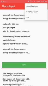 थारु सायरी (Tharu Sayari) screenshot 2