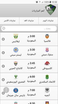 يلا شووت Yalla shoot apk screenshot
