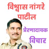 Vishwas Nangare Patil -Marathi Motivational Quotes for Android - APK