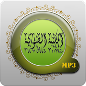 Islamic Audios Library icon