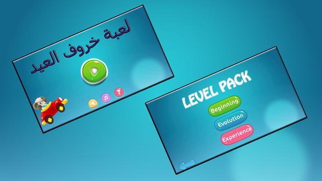 لعبة خروف العيد screenshot 2