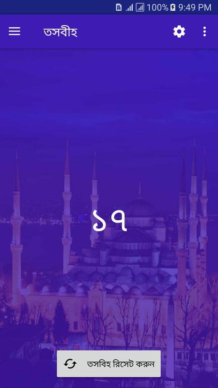 রমজান ক্যালেন্ডার ২০১৮ - App Of Ramadan apk screenshot
