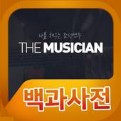 더뮤지션 백과사전 icon