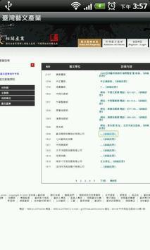 臺灣藝文產業 apk screenshot