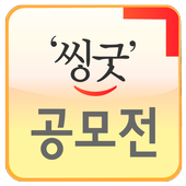'씽굿 공모전 정보' 어플리케이션 icon