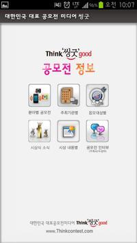 '씽굿 공모전 정보' 어플리케이션 apk screenshot