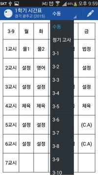 경기 광주고 3학년 시간표 apk screenshot