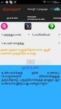 Thirukural - Learn Easy poster