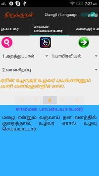 Thirukural - Learn Easy screenshot 1
