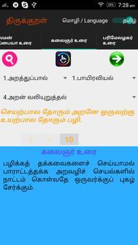 Thirukural - Learn Easy apk screenshot