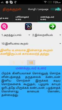 Thirukural - Learn Easy screenshot 4