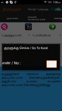 Thirukural - Learn Easy screenshot 6