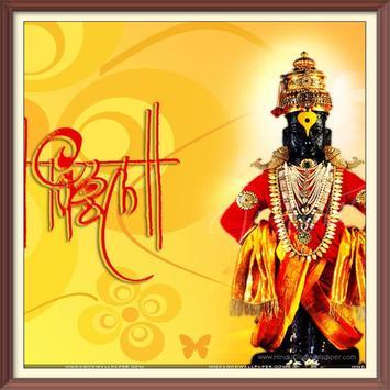 ShreeVitthal Mantra   श्रीविठ्ठल  मंत्र apk screenshot
