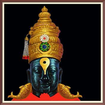 Vitthal Jay Hari Vitthal   विट्ठल जय  हरी  विट्ठल poster