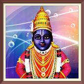 Vitthal Vitthal Vitthala Hari विठ्ठल विठ्ठल हरि ओम icon