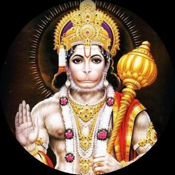 Hanuman Chalisa    हनुमान  चालीसा poster