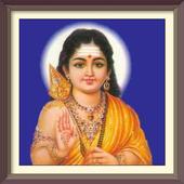 Subramanya Gayatri Mantra सुब्रमण्य गायत्री  मंत्र icon